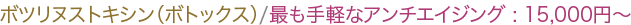 ボツリヌストキシン(ボトックス)/最も手軽なアンチエイジング : 15,000円〜